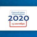 По данным ЦИК РФ 13 сентября 2020 г. в рамках единого дня голосования состоялось более 8 тыс. выборов муниципальных депутатов и 871 главы муниципального образования