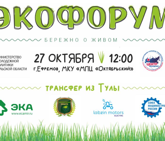 Молодежный межрегиональный экологический форум (г. Ефремов, 27 октября 2020 года)