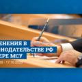 Обзор изменений законодательства РФ  (в сфере местного самоуправления) в период с 12.10.2020 по 17.10.2020