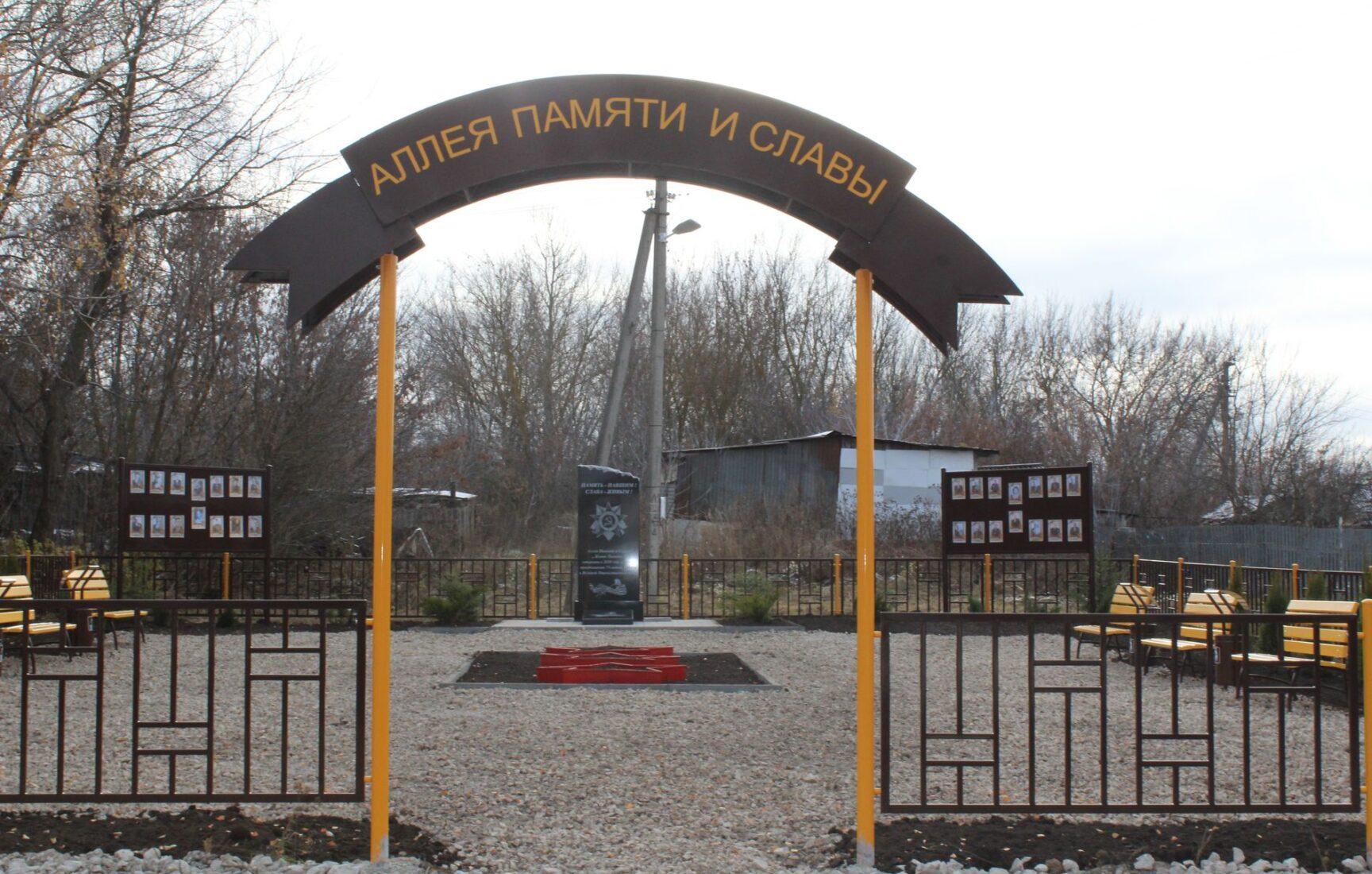 Поселок Красный Яр Киреевского района украсила Аллея Памяти и Славы