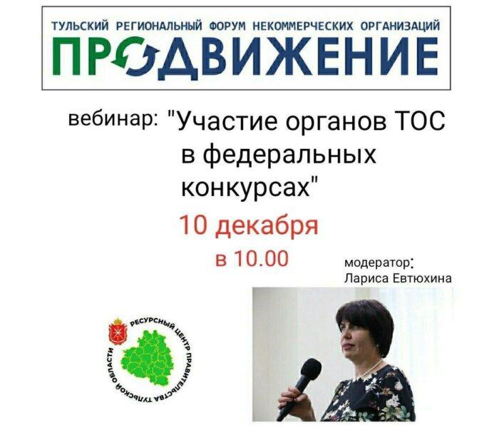 Вниманию ТОС! Ежегодный Тульский региональный форум некоммерческих организаций «ПРОдвижение» впервые пройдет в онлайн- формате!