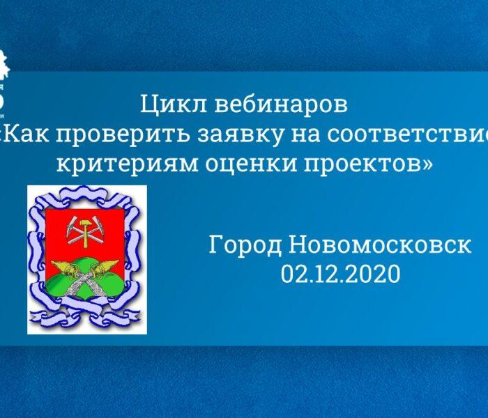 Цикл вебинаров «Как проверить заявку на соответствие критериям оценки проектов». Город Новомосковск