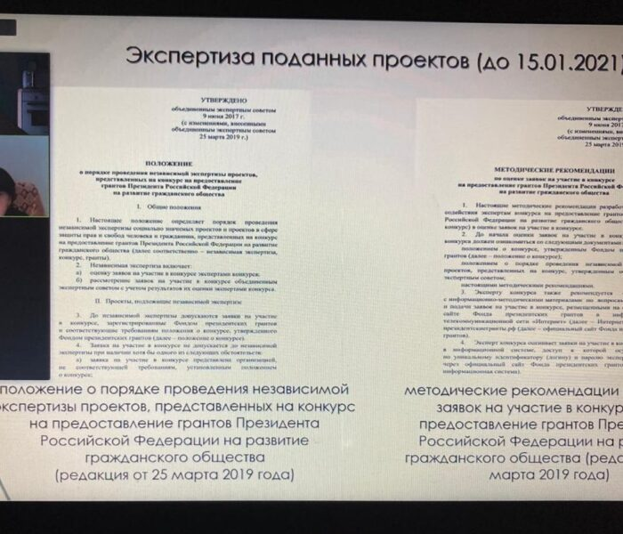 Цикл вебинаров «Как проверить заявку на соответствие критериям оценки проектов». Кимовский район