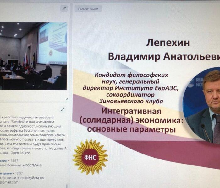 Федеральный Народный Совет о гармоничном интегративном развитии России и мира