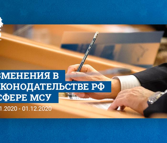 Обзор изменений законодательства РФ  (в сфере местного самоуправления) в период с 26.11.2020 по 01.12.2020