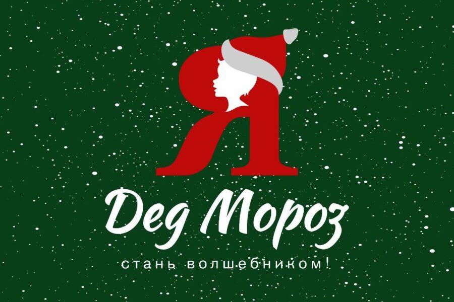 Вручение подарков в рамках акции «Я – Дед Мороз»