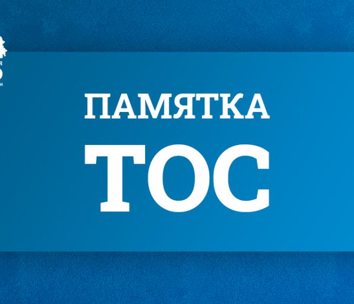 Памятка по государственной регистрации территориальных общественных самоуправлений