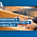 Обзор изменений законодательства РФ (в сфере местного самоуправления) в период с 16.02.2021 по 20.02.2021