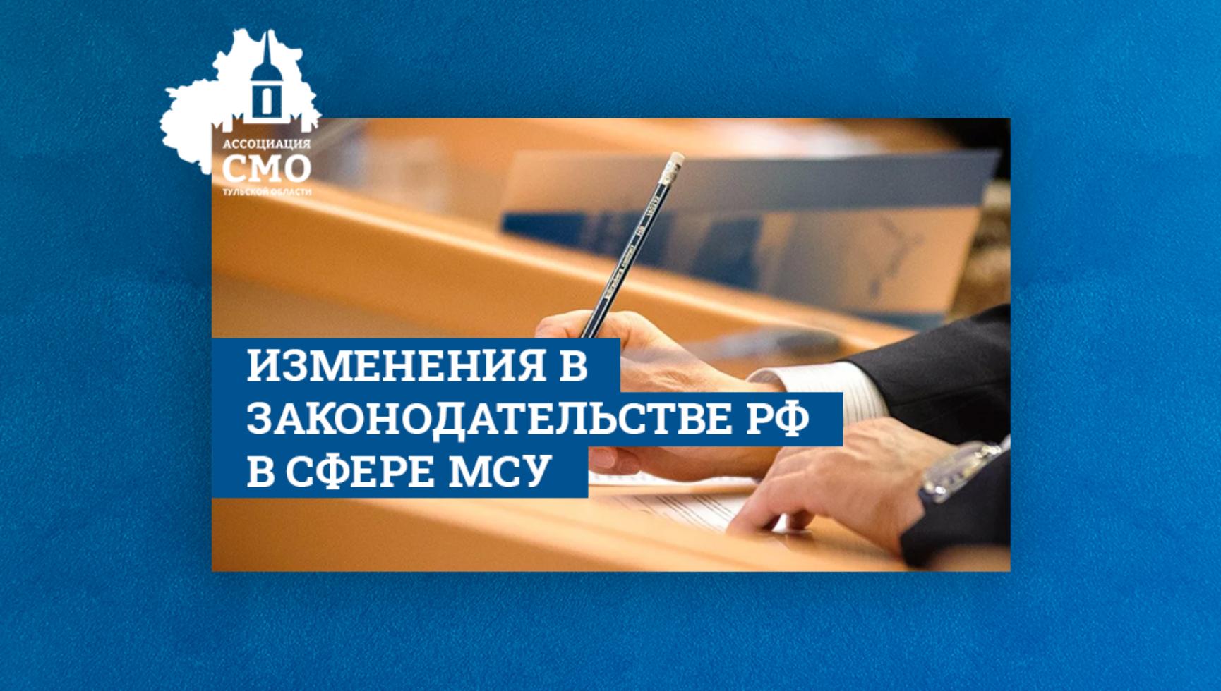 Обзор изменений законодательства РФ  (в сфере местного самоуправления) в период с 31.03.2021 по 05.04.2021