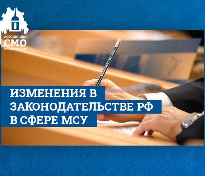 Обзор изменений законодательства РФ  (в сфере местного самоуправления) в период с 06.04.2021 по 12.04.2021