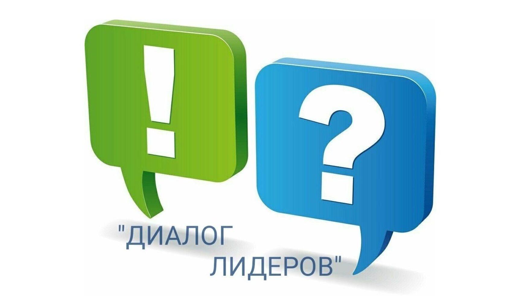 Ресурсный центр правительства Тульской области приглашает руководителей некоммерческих организаций на онлайн-встречу в рамках проекта «Диалог Лидеров»: «Информационная открытость деятельности СО НКО»