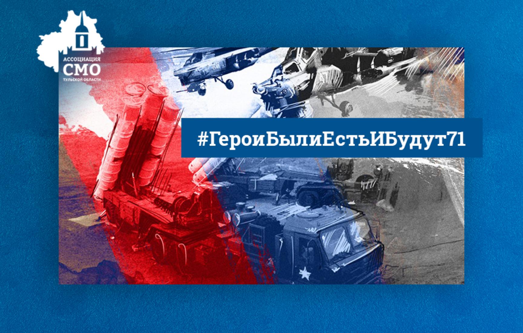 Итоги акции «ГероиБылиЕстьИБудут» и викторины ко Дню защитника Отечества