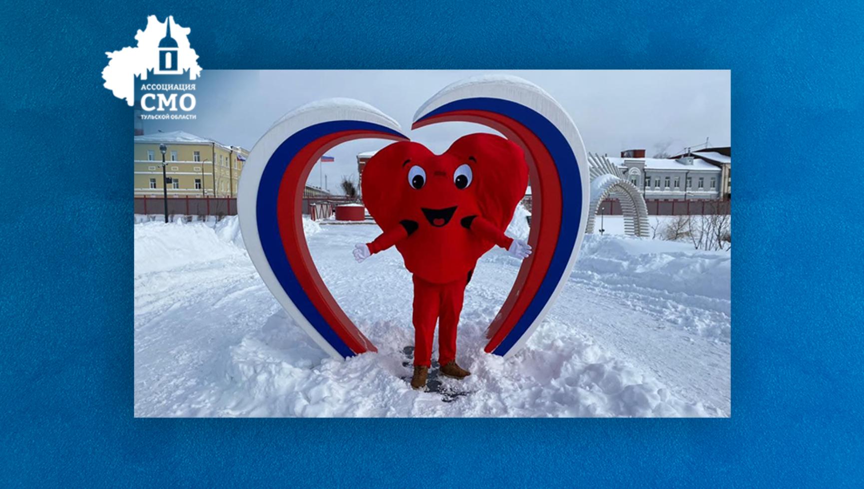 В День влюбленных Ассоциация «Совет муниципальных образований Тульской области» подарила тулякам праздничное настроение!