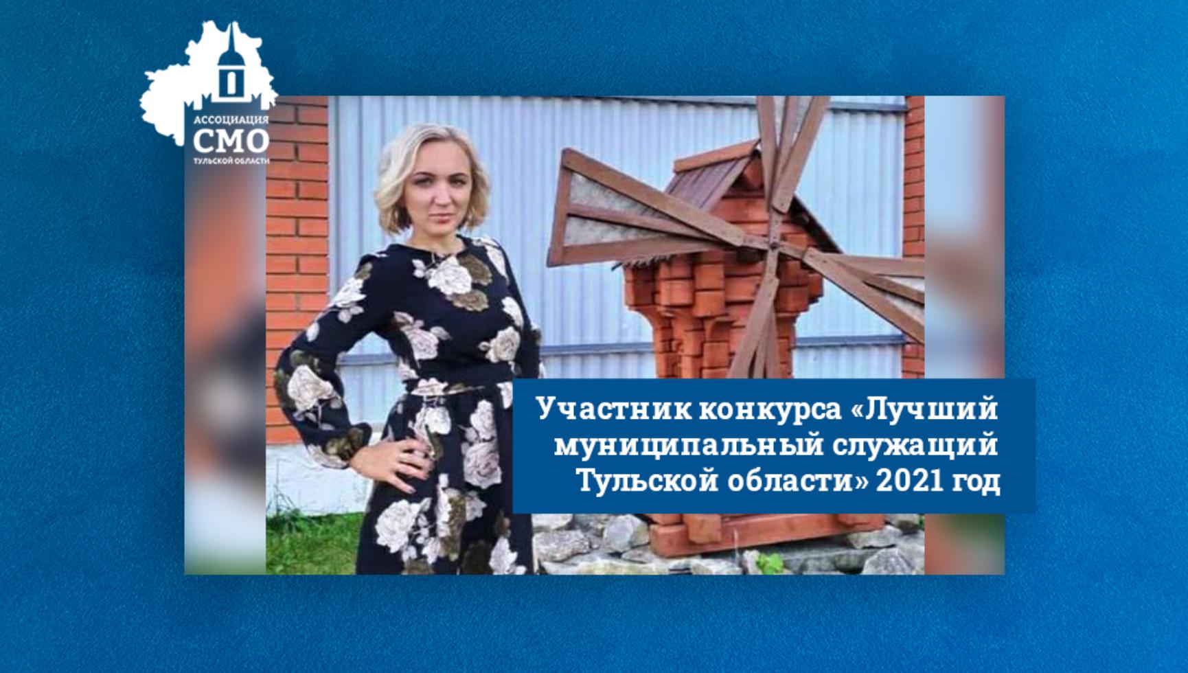 «Помощь гражданам – цель моей работы»: молодой специалист из Богородицка участвует в конкурсе Ассоциации «СМО Тульской области»