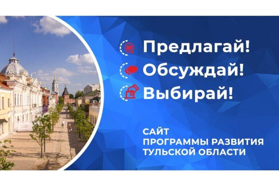 Жители Тульской области смогут принять участие в формировании Программы развития региона