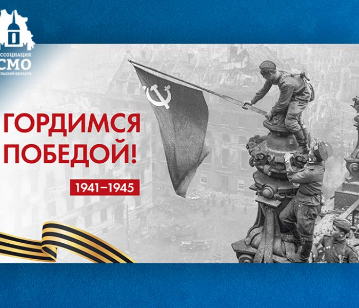 В преддверии Дня Великой Победы