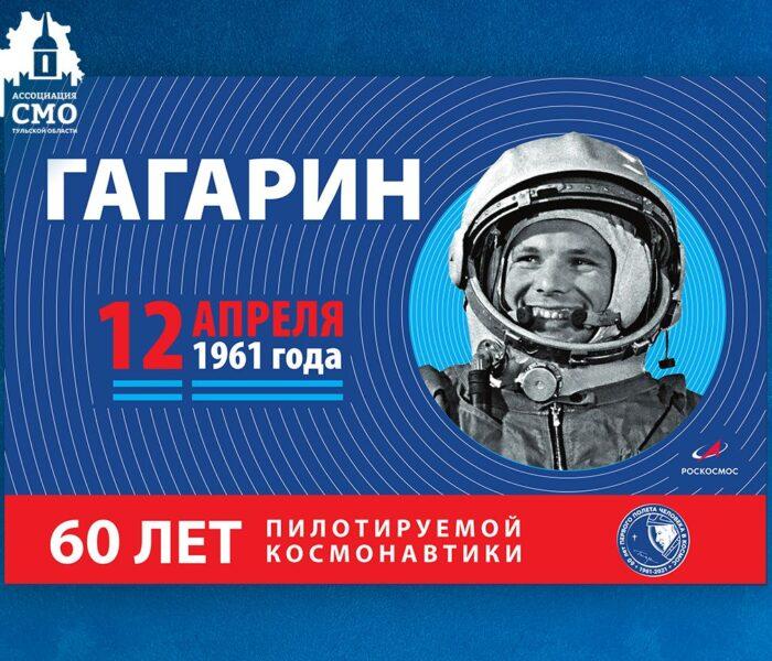 Определились победители акций, приуроченных к 60-летию со дня полета в космос Юрия Гагарина