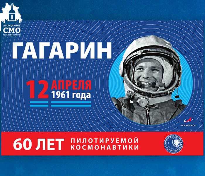 Ко Дню космонавтики запускаем увлекательные игры с космическими призами!