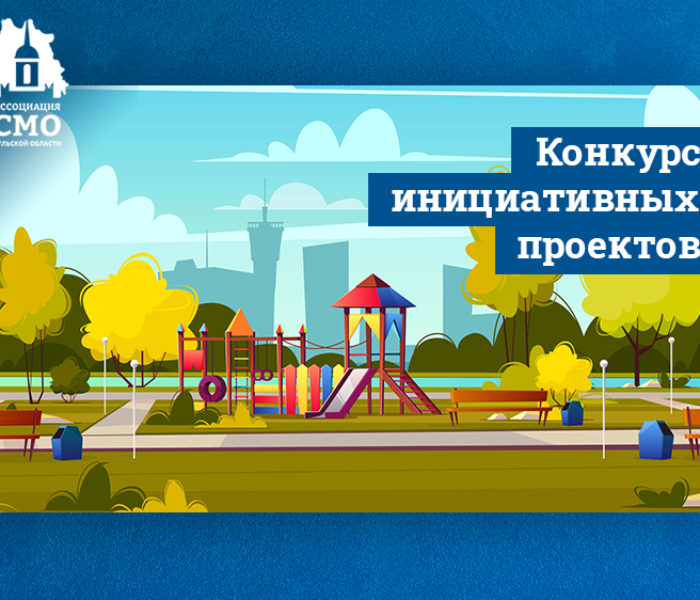 В Тульской области начался прием заявок на конкурс лучших инициатив сельских старост и руководителей ТОС