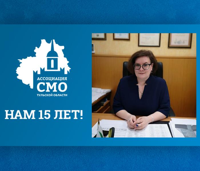 Ассоциация «Совет муниципальных образований Тульской области» отмечает 15-летие