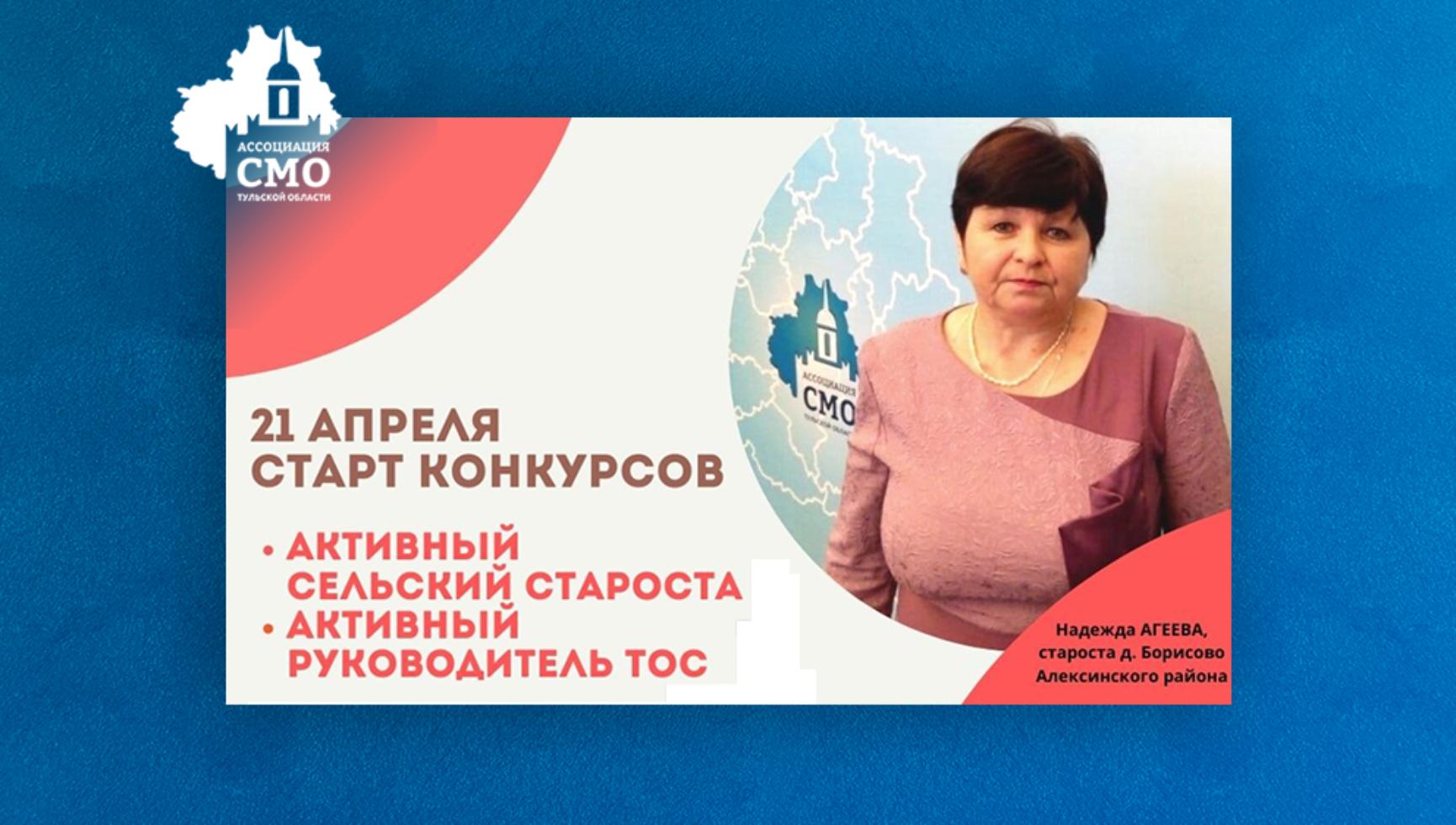 В Тульской области стартовали конкурсы «Активный сельский староста» и «Активный руководитель ТОС»