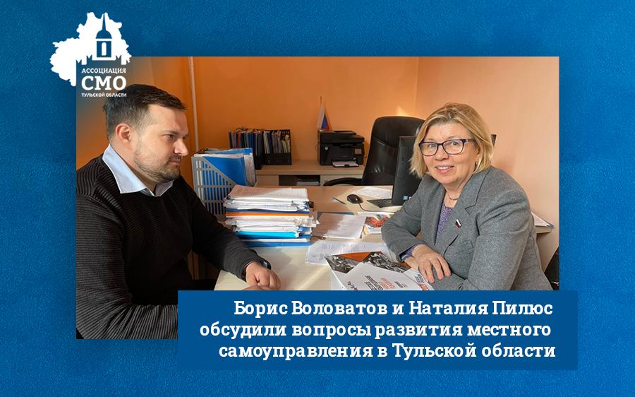 Борис Воловатов и Наталия Пилюс обсудили вопросы развития местного самоуправления в Тульской области