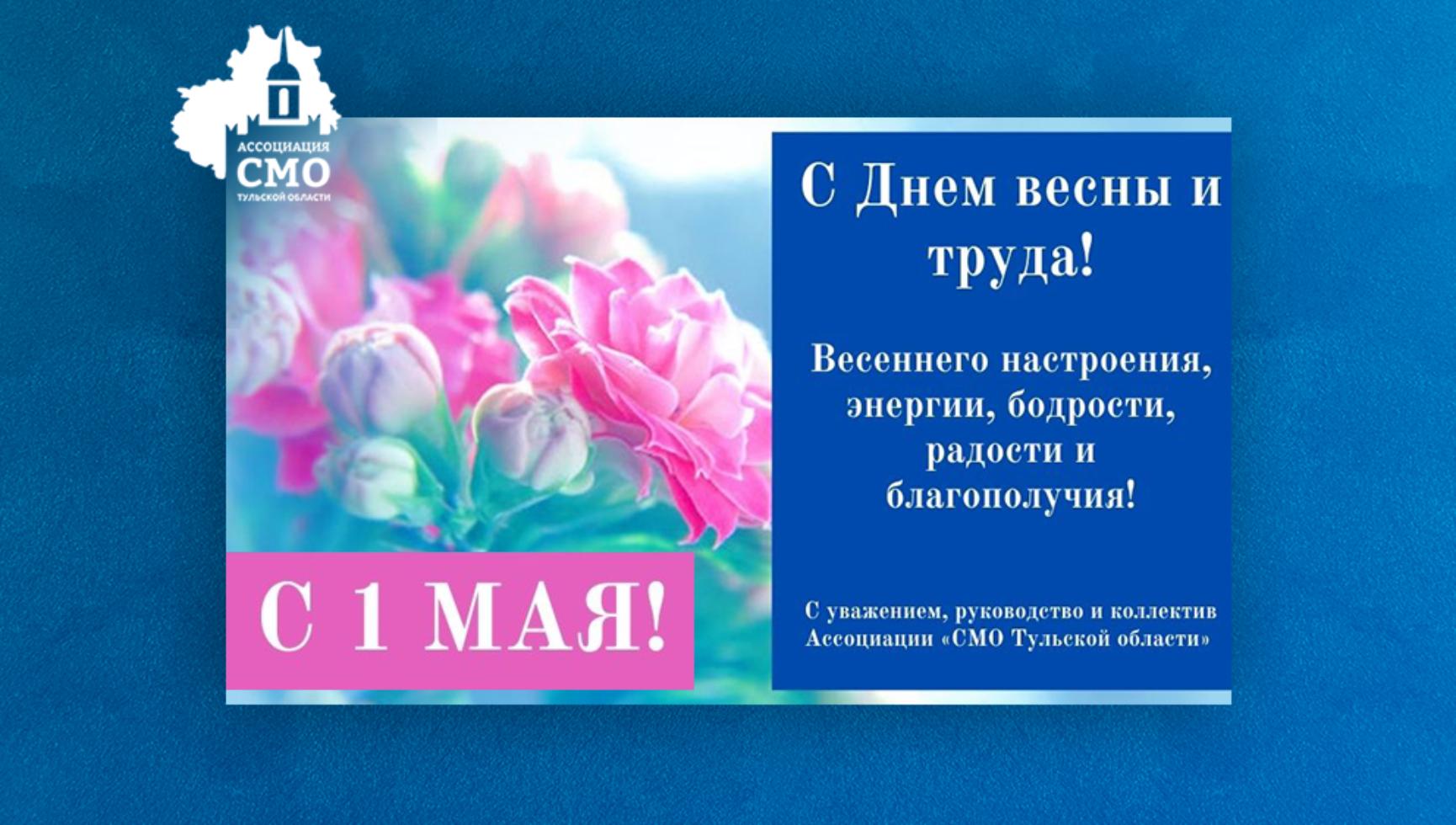 С Днем весны и труда!