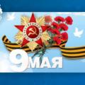 Ассоциация «Совет муниципальных образований Тульской области» поздравляет с Днем Победы!