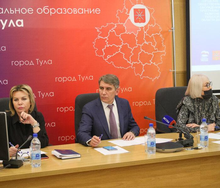В Туле обсудили формирование предложений в Программу развития региона