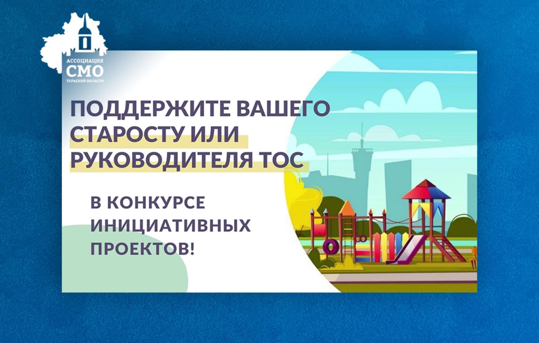 26 мая стартовало голосование за проекты сельских старост и руководителей ТОС – участников конкурса инициативных проектов.