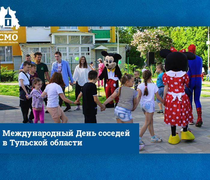 Тульская область широко празднует Международный День соседей