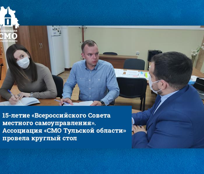 Ассоциация «Совет муниципальных образований Тульской области» провела круглый стол на тему современных форматов развития местного самоуправления