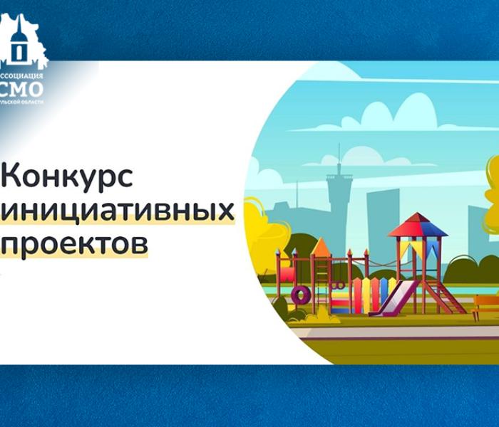 На конкурс инициативных проектов сельских старост и руководителей ТОС Тульской области подано 283 заявки