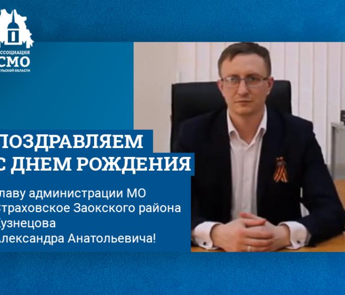 Поздравляем с Днем рождения главу администрации МО Страховское Заокского района Кузнецова Александра Анатольевича!