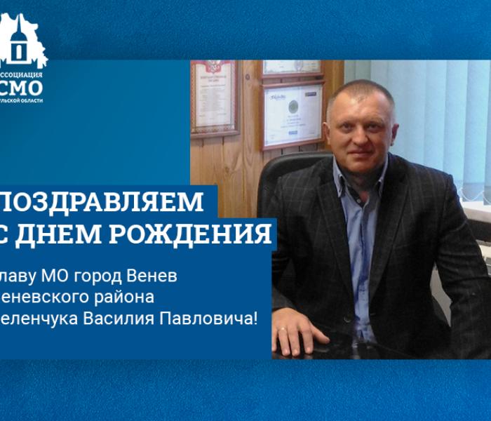 Поздравляем с Днем рождения главу МО город Венев Веневского района Зеленчука Василия Павловича!