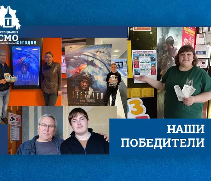 Победители онлайн-мероприятий Ассоциации «СМО Тульской области» получили заслуженные призы