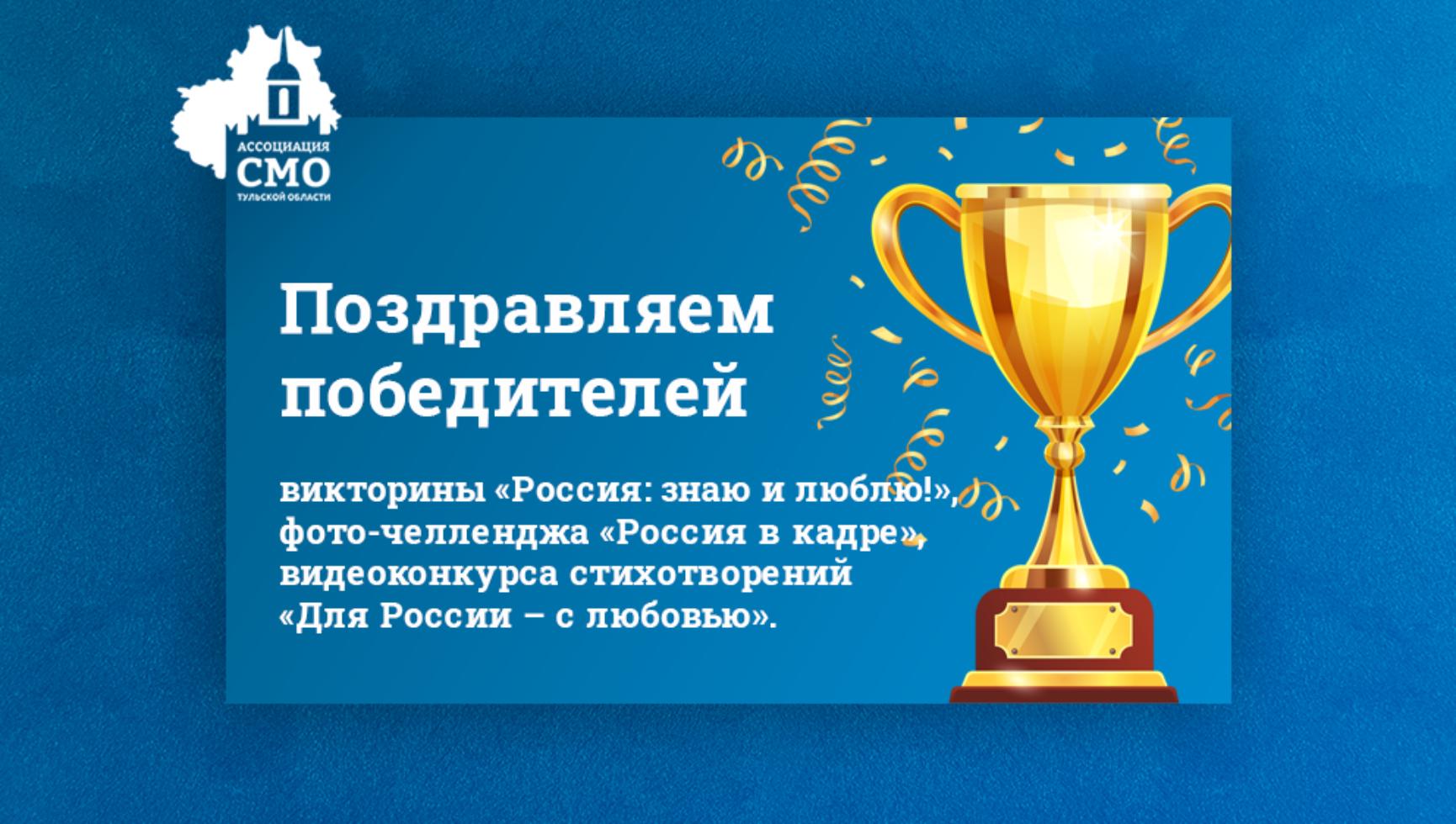 Определены победители наших онлайн мероприятий, приуроченных ко Дню России!