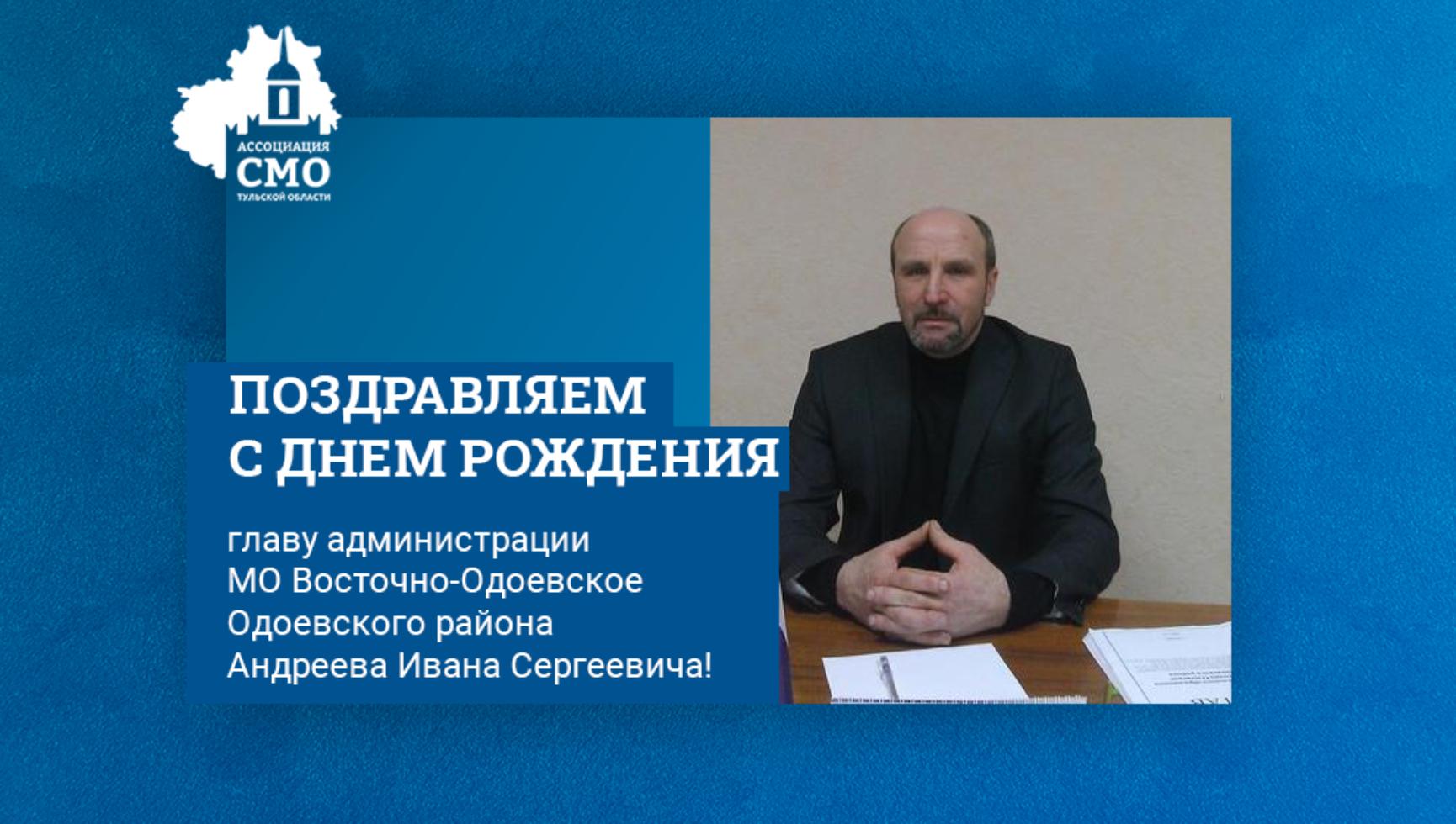 Поздравляем с Днем рождения главу администрации МО Восточно-Одоевское Одоевского района Андреева Ивана Сергеевича!