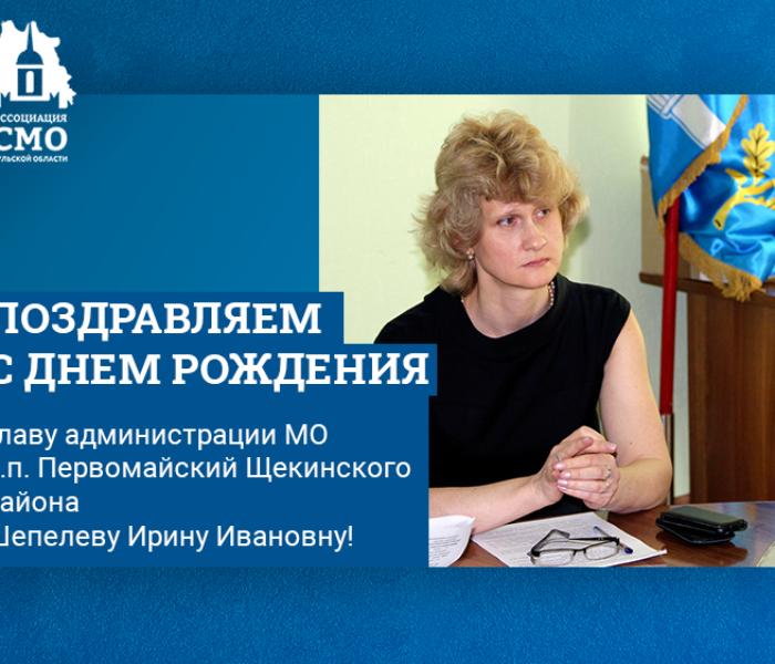 Поздравляем с Днем рождения главу администрации МО рабочий поселок Первомайский Щекинского района Шепелеву Ирину Ивановну!