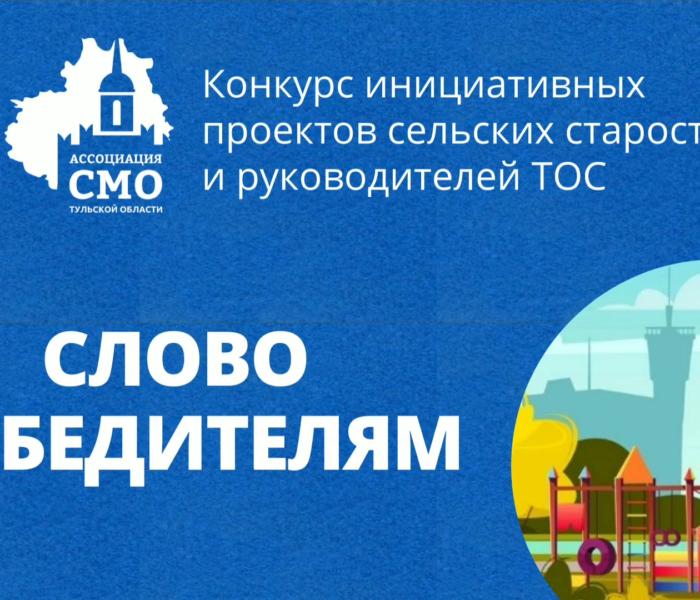 Победители конкурса инициативных проектов сельских старост и руководителей ТОС поделились впечатлениями от участия и победы
