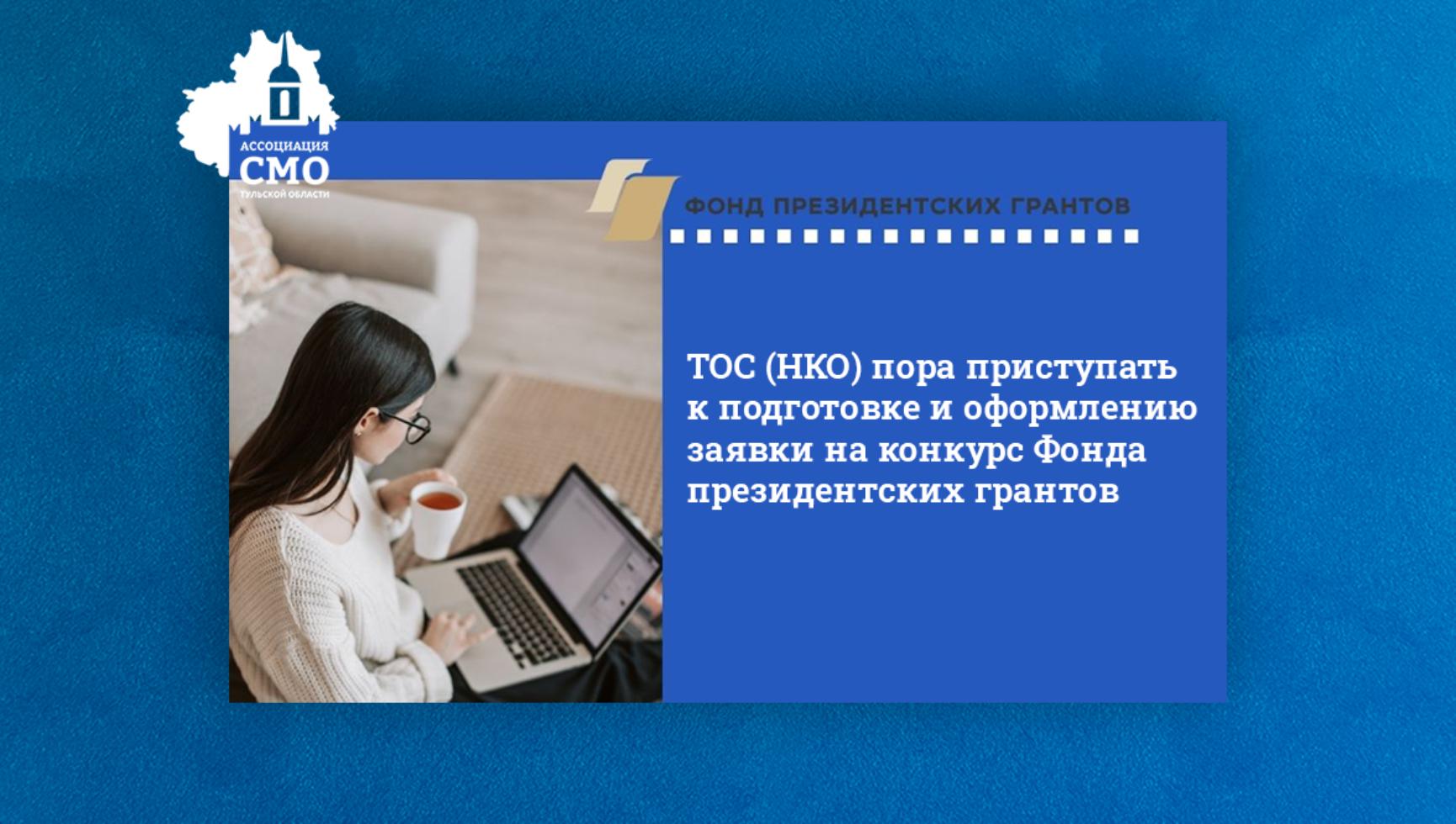 ТОСам Тульской области пора готовиться к конкурсу Фонда президентских грантов