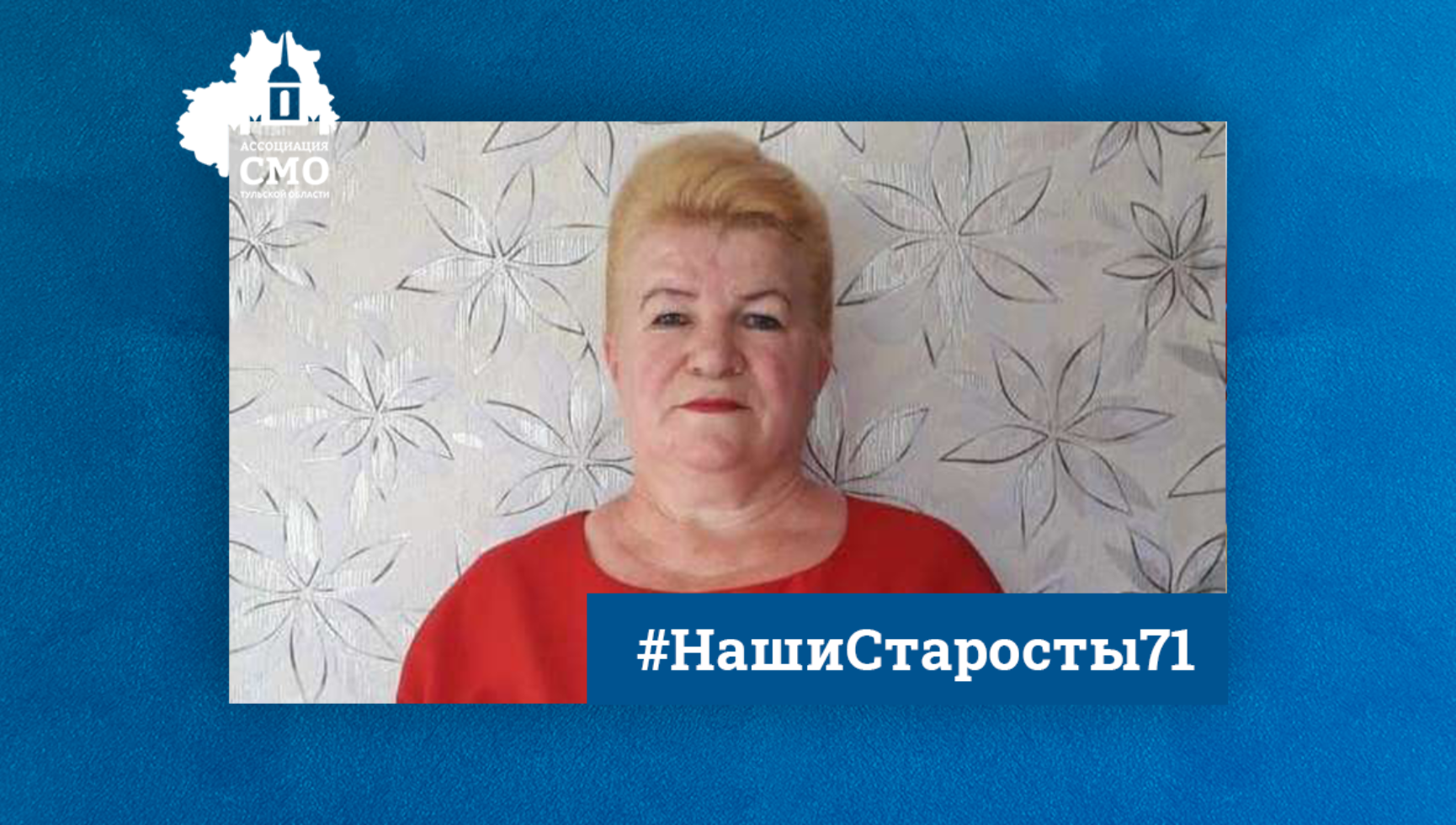 Наталья Ляпцева: Хочется, чтобы односельчане как можно чаще вместе интересно проводили время