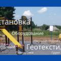 Продолжается строительство детских и спортивных площадок в рамках конкурса инициативных проектов сельских старост и ТОС