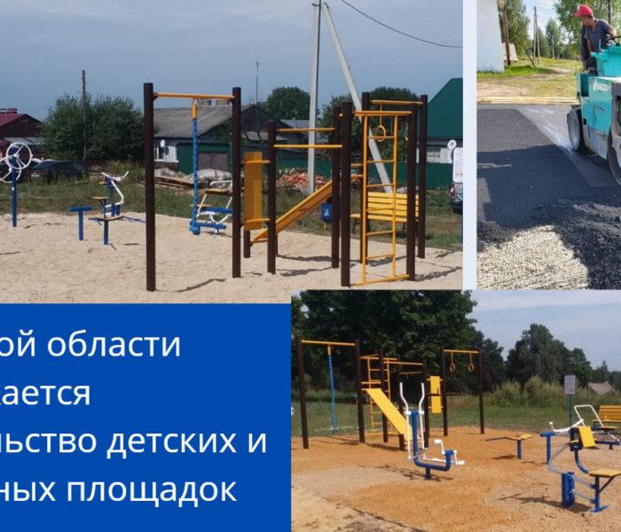 В районах Тульской области кипит работа! Идет строительство детских и спортивных площадок в рамках конкурса инициативных проектов сельских старост и лидеров ТОС.