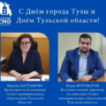 Руководители Ассоциации «СМО Тульской области» поздравляют с Днем города Тулы и Днем Тульской области