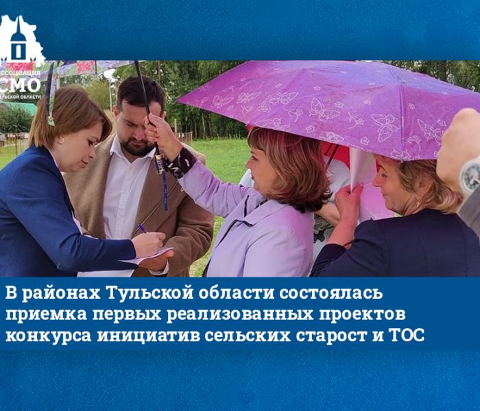 В районах Тульской области состоялась приемка первых реализованных проектов конкурса инициатив сельских старост и ТОС