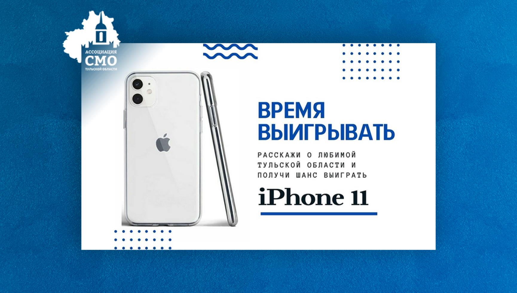 Расскажите о Тульской области и получите шанс выиграть iPhone!