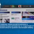 Достижения, планы развития региона и возможности для активистов: со старостами и ТОС Тульской области провели обучающий вебинар
