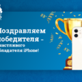 Поздравляем победителя – счастливого обладателя iPhone!