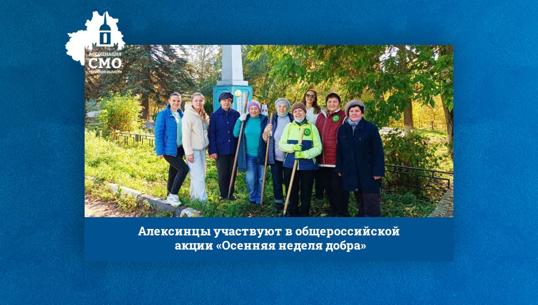 Алексинцы участвуют в общероссийской акции «Осенняя неделя добра»